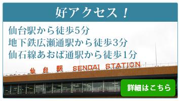 仙台駅から徒歩5分地下鉄広瀬通駅から徒歩3分仙石線あおば通駅から徒歩1分