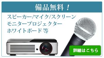 スピーカー/マイク/スクリーン/モニタープロジェクター/ホワイトボード等
