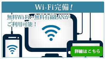 Wi-Fi完備 無料Wi-Fi・無料有線LANがご利用可能!