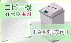 コピー機・FAX常設